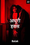 अधूरी हवस - 22 बुक Balak lakhani द्वारा प्रकाशित हिंदी में