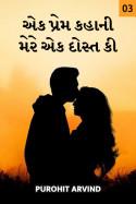 Purohit Arvind દ્વારા એક પ્રેમ કહાની મેરે એક દોસ્ત કી.. - 3 - છેલ્લો ભાગ ગુજરાતીમાં