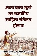 आता काय म्हणे तर राजकीय साहित्य संमेलन होणार मराठीत Pradip gajanan joshi