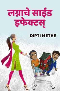 lagnache side effects by Dipti Methe in Marathi