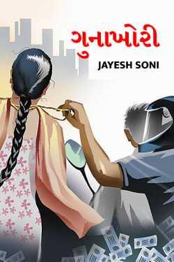 GUNAKHORI by Jayesh Soni in Gujarati