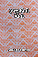 Sharad Trivedi દ્વારા રૂપજીવિની માતા ગુજરાતીમાં