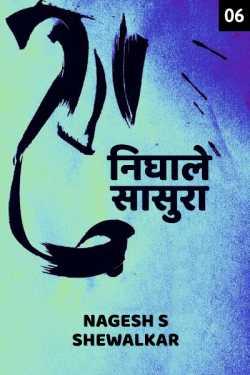 Nidhale Sasura - 6 by Nagesh S Shewalkar in Marathi