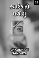 Chaudhari sandhya દ્વારા ક્યારેક તો મળીશું - ભાગ ૧૮ ગુજરાતીમાં