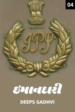 Imandaari - 4 by Deeps Gadhvi in Gujarati