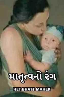Matrutva no rang by Het Bhatt Mahek in Gujarati