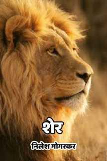 शेर  (भाग 1) मराठीत निलेश गोगरकर