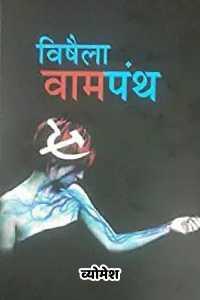 व्योमवार्ता - डॉ० राजीव मिश्रा की किताब विषैला वामपंथ