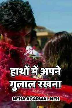 Hatho me apne gulal rakhna by Neha Agarwal Neh in Hindi