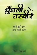 धुँधली तस्वीरें बुक Vinay Tiwari द्वारा प्रकाशित हिंदी में