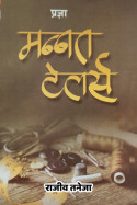 मन्नत टेलर्स बुक राजीव तनेजा द्वारा प्रकाशित हिंदी में