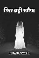 फिर वही खौफ बुक DINESH DIVAKAR द्वारा प्रकाशित हिंदी में