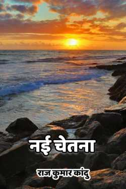 Nai Chetna - 1 by राज कुमार कांदु in Hindi