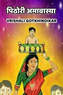 पिठोरी अमावास्या मराठीत Vrishali Gotkhindikar
