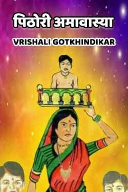 Pithori Amavasya by Vrishali Gotkhindikar in Marathi