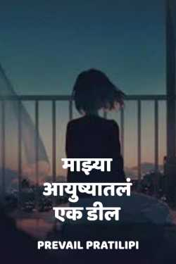 A deal in my life - 1 by Prevail Pratilipi in Marathi