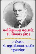 Dr.Mayur Bhammar Ahir_Krushnarpan દ્વારા મનોવિજ્ઞાનના મહારથી: ડૉ. સિગમંડ ફ્રોઇડ ગુજરાતીમાં