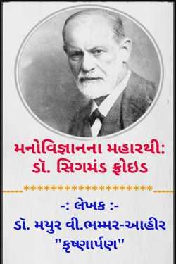 Manovigyanna Maharathi: Dr. Sigmund Freud by Dr.Mayur Bhammar Ahir_Krushnarpan in Gujarati