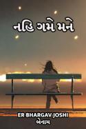 Er Bhargav Joshi બેનામ દ્વારા નહિ ગમે મને ગુજરાતીમાં