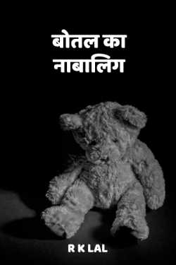 minors in bottles by r k lal in Hindi