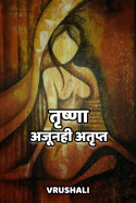 तृष्णा - अजूनही अतृप्त - भाग १ मराठीत Vrushali