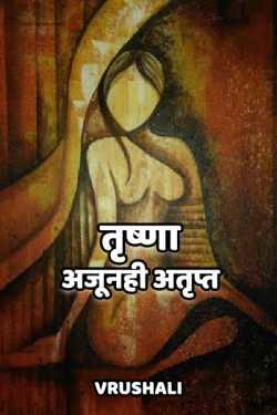 Trushna - ajunahi atrupt - 1 by Vrushali in Marathi