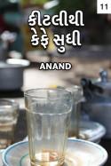 Anand દ્વારા કીટલીથી કેફે સુધી... - 11 ગુજરાતીમાં