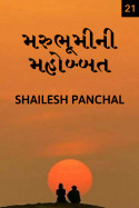Shailesh Panchal દ્વારા મરુભૂમી ની મહોબ્બત - ૨૧ ગુજરાતીમાં