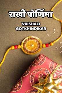 राखी पोर्णिमा मराठीत Vrishali Gotkhindikar
