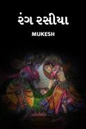 Mukesh Pandya દ્વારા રંગ રસીયા ગુજરાતીમાં