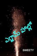 ఎగ్జామ్ హాల్లో by Sweety in Telugu}