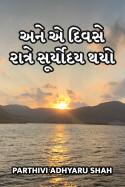 Parthivi Adhyaru Shah દ્વારા અને એ દિવસે રાત્રે સૂર્યોદય થયો ગુજરાતીમાં
