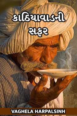 Kathiyavadni safar by VAGHELA HARPALSINH in Gujarati