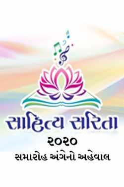 Sahitya Sarita 2020 by MB (Official) in Gujarati