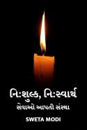Sweta Modi દ્વારા નિ:શુલ્ક, નિ:સ્વાર્થ સેવાઓ આપતી સંસ્થા ગુજરાતીમાં