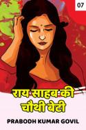 राय साहब की चौथी बेटी - 7 बुक Prabodh Kumar Govil द्वारा प्रकाशित हिंदी में