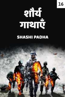 शौर्य गाथाएँ - 16 बुक Shashi Padha द्वारा प्रकाशित हिंदी में
