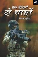एक जिंदगी - दो चाहतें - 40 बुक Dr Vinita Rahurikar द्वारा प्रकाशित हिंदी में