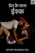 प्रेत के साथ ईश्क - भाग-१७ बुक Jaydip bharoliya द्वारा प्रकाशित हिंदी में