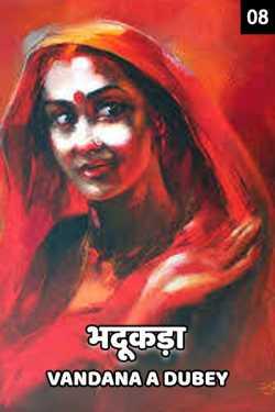 Bhadukada - 8 by vandana A dubey in Hindi