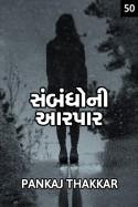 PANKAJ THAKKAR દ્વારા સંબંધો ની આરપાર.. પેજ - ૫૦ ગુજરાતીમાં