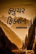 Narayan Desai દ્વારા ફ્યુચર ફિક્શન ગુજરાતીમાં