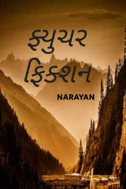 Future Fiction by Narayan Desai in Gujarati