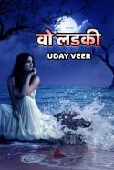 वो लडकी - भगवान ने बेटी नहीं मां दी है तुझे - 1 बुक Uday Veer द्वारा प्रकाशित हिंदी में