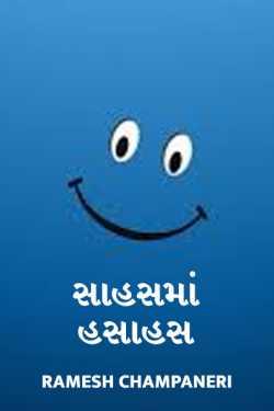 SAAHASMA HASAHAS by Ramesh Champaneri in Gujarati