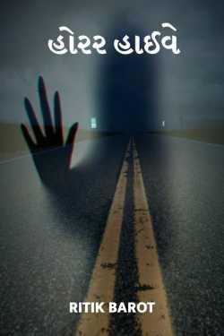 Horror Highway - 1 by Ritik barot in Gujarati
