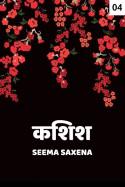कशिश - 4 बुक Seema Saxena द्वारा प्रकाशित हिंदी में