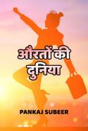 औरतों की दुनिया बुक PANKAJ SUBEER द्वारा प्रकाशित हिंदी में