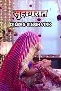 सुहागरात बुक Dilbag Singh Virk द्वारा प्रकाशित हिंदी में