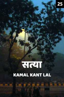 Satya - 25 by KAMAL KANT LAL in Hindi
